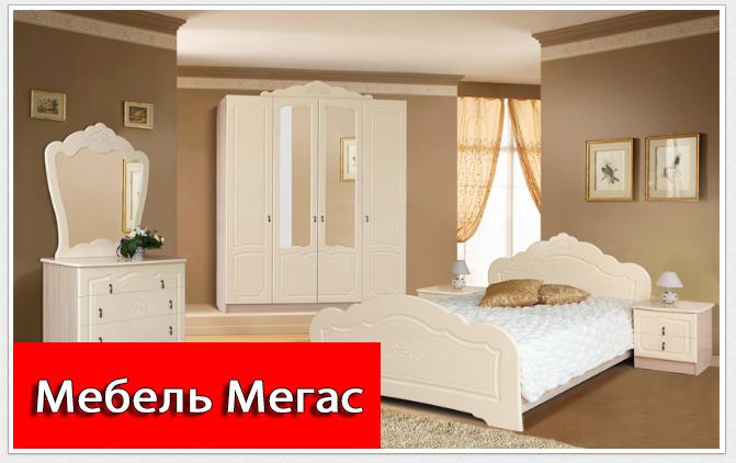 Спальня Корона